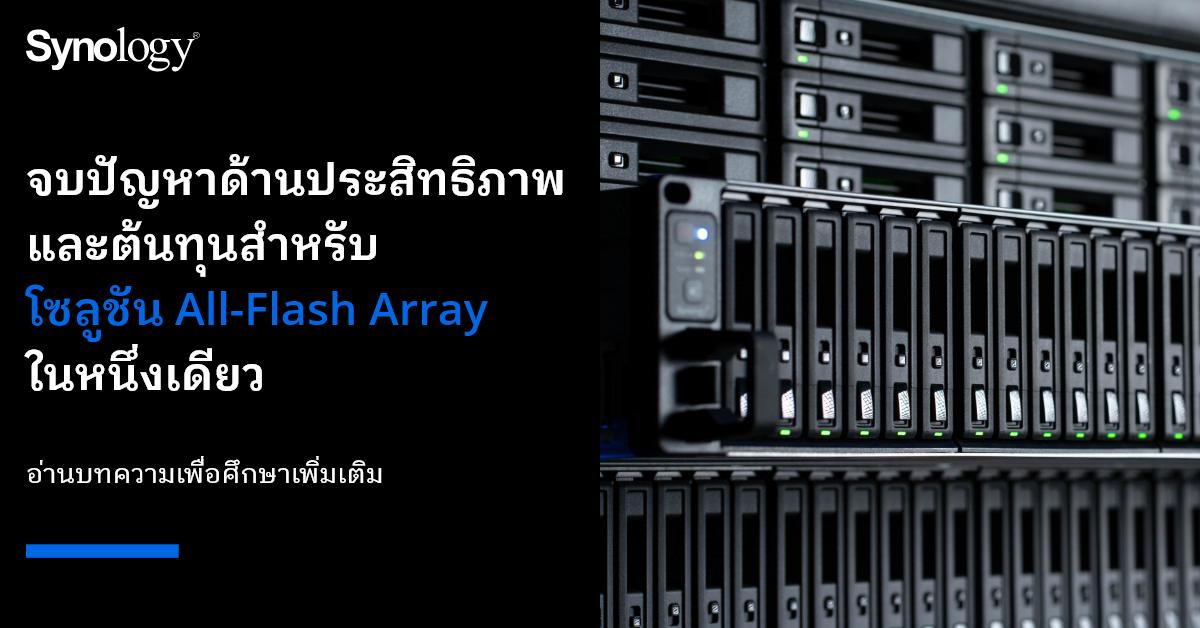 3 เหตุผล ทำไมพื้นที่จัดเก็บ All-Flash Array ที่คุ้มค่าสามารถเพิ่มศักยภาพให้กับองค์กรของคุณ