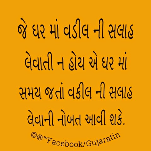 Free Download Gujarati Quotes Mother And Father Quotes