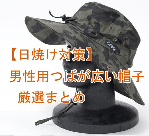 メンズ「つば広」帽子10選
