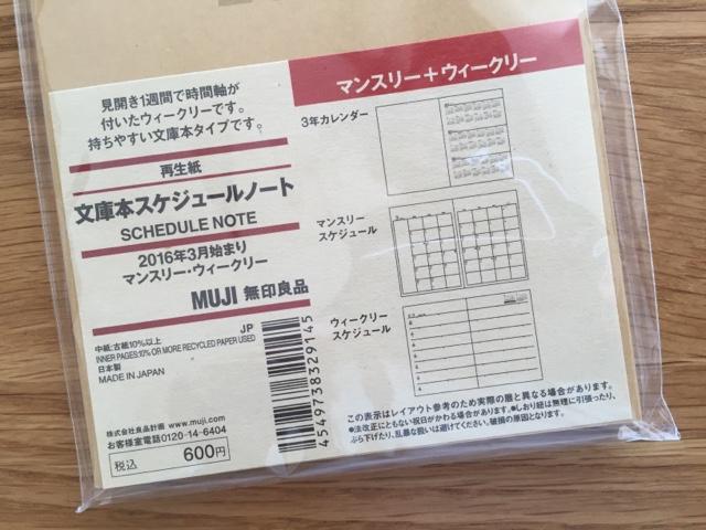 MUJI TEKI NA LIFE: 『無印良品 今年の手帳は文庫本スケジュール ...