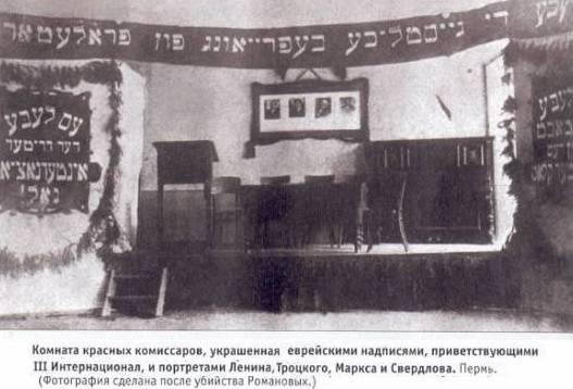 Комната красных комиссаров (фото)