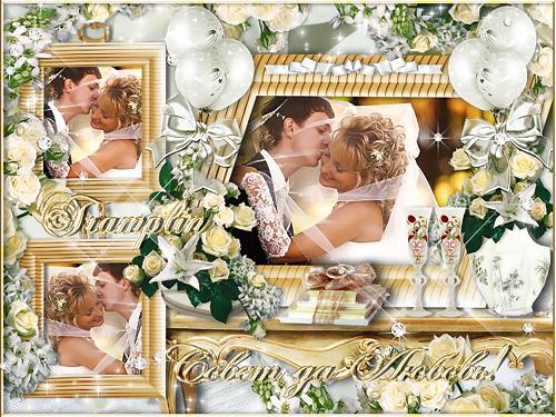 Свадебная рамка для Photoshop -  И счастье ваше в ваших же руках