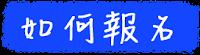 https://sites.google.com/site/2016fidc/wo-yao-bao-ming