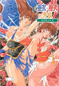 Ai & Mai Gaiden – Kishin Fukkatsu no Shou