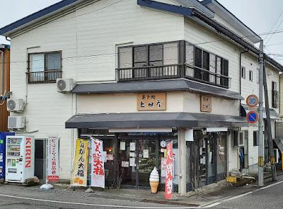 上田屋 (会津若松市)