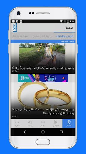 LBCI Lebanon Apk 1