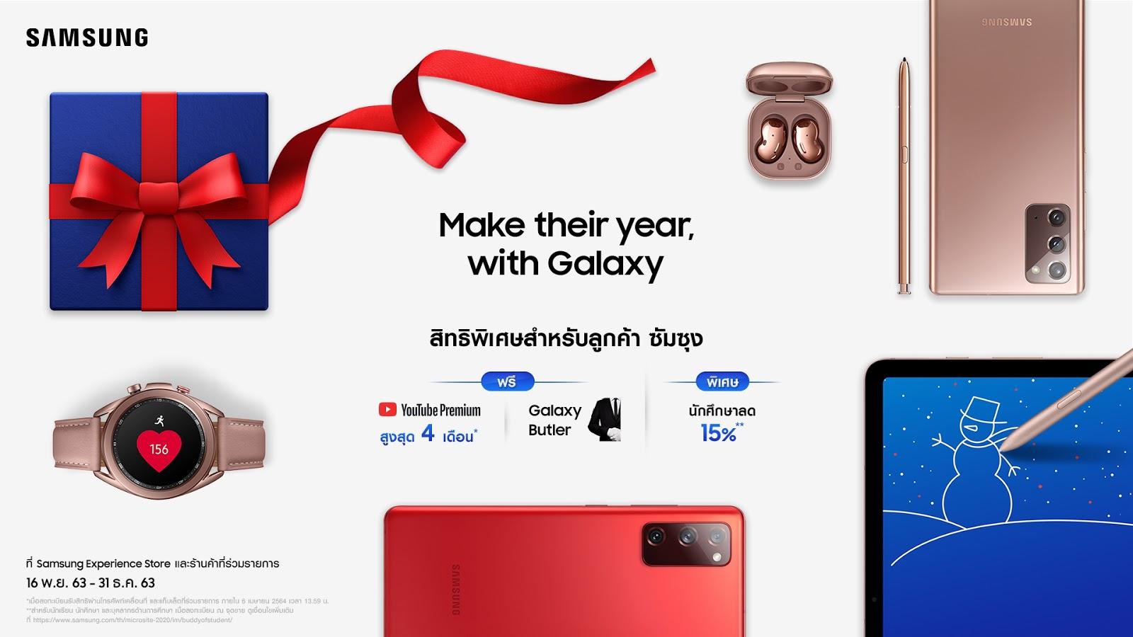 Make their year, with Galaxy กับโปรโมชั่นสุดพิเศษส่งท้ายปีถึง 31 ธันวานี้จาก Samsung