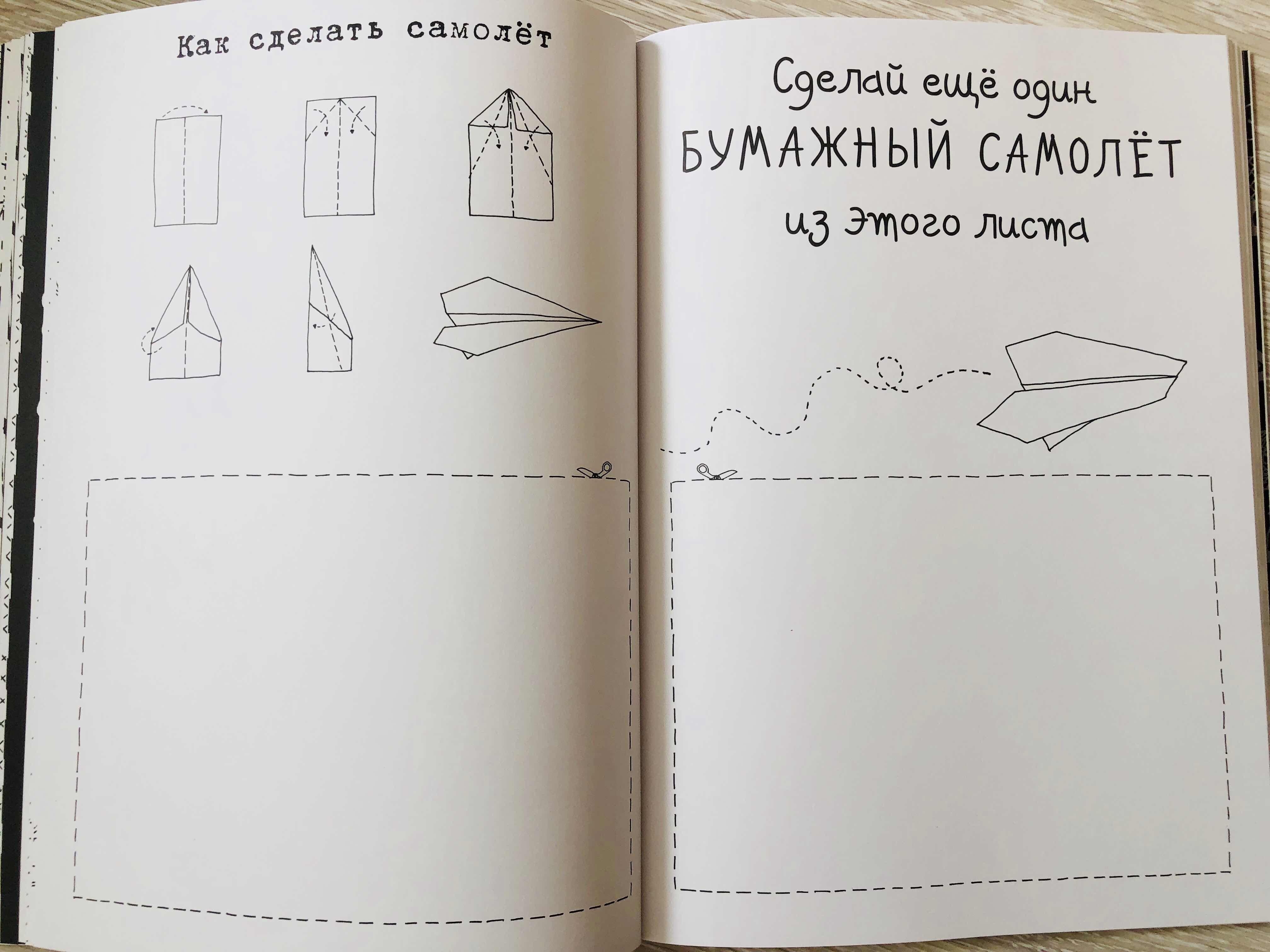 Очень круто и с пользой: книжка Супер Бумага 11