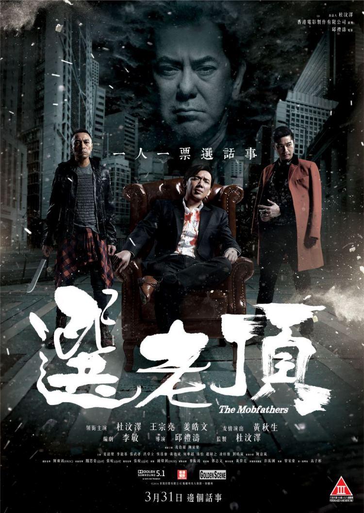Những Tay Bố Già - The Mobfathers (2016)