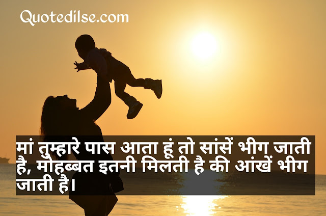 maa ke liye shayari in hindi