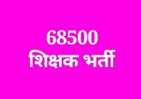 68500 शिक्षक भर्ती : पुनर्मूल्यांकन में उत्तीर्ण अभ्यर्थियों की काउंसिलिंग छह व सात नवंबर को