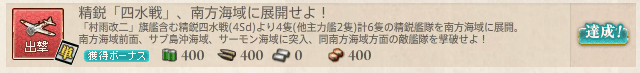 艦これ_精鋭「四水戦」、南方海域に展開せよ!_13.png