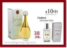 Парфюм с феромони FM 10f - CHRISTIAN DIOR – J'adore