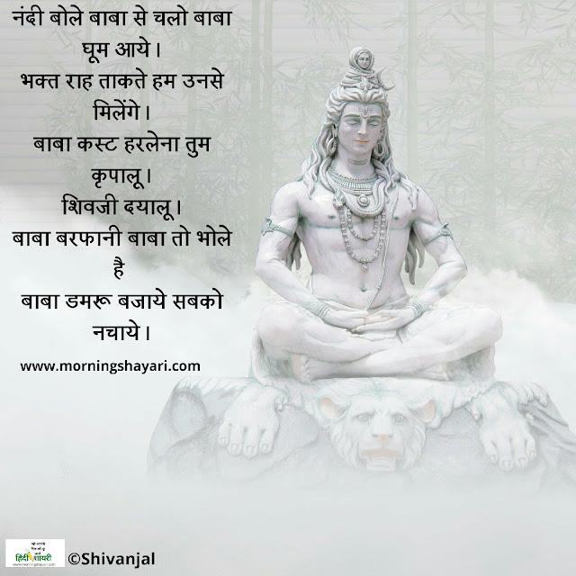 Mahadev Image, Bholenath image, Bholeshankar image, Baba Image, shiv image, Shayari,