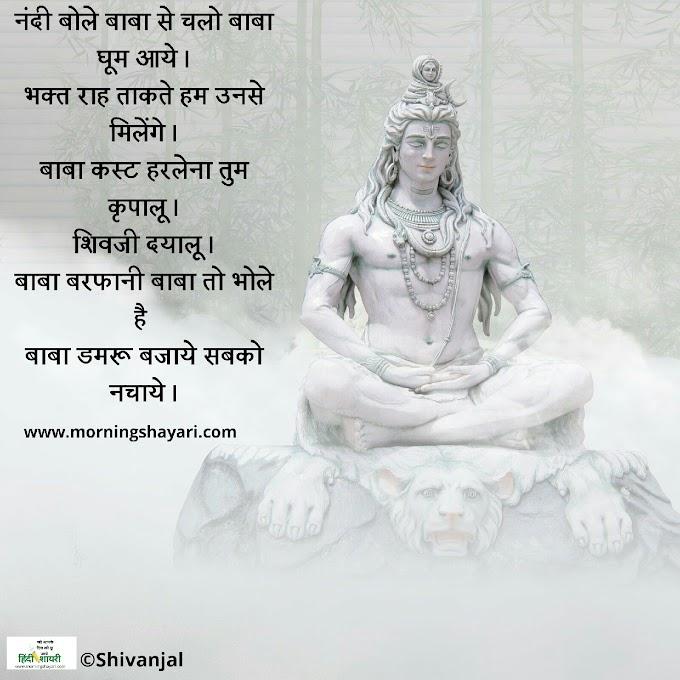 महादेव, Shiv, Shankar, Bholenath
