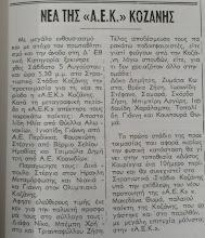 Photo: 6-8-1989 Τα νέα της ΑΕΚ