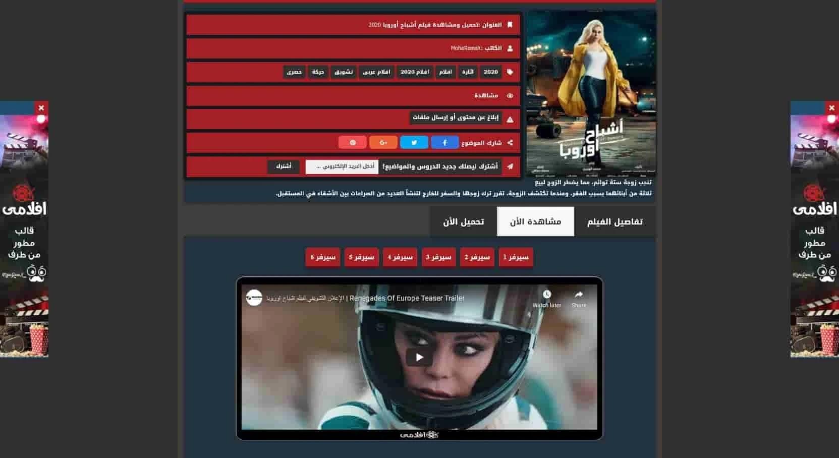 واجهة صفحة سيرفرات المشاهدة