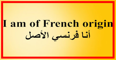 I am of French origin أنا فرنسي الأصل