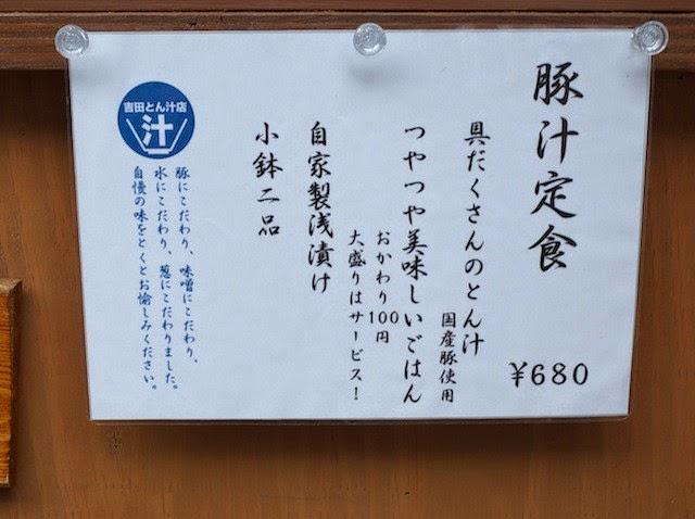 豚汁定食のメニュー。味噌と御飯がコダワリだ。