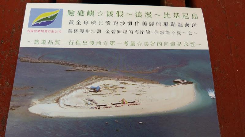 une île minuscule et un hôtel...