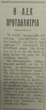 Photo: 8-5-1973 Η Α.Ε. Κοζάνης πρωταθλήτρια υποομίλου της Γ' Κατηγορίας ΕΠΣ ΒΔΜ 1972-73