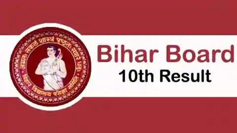 Bihar matric result 2020: BSEB ने जारी किए बिहार बोर्ड मैट्रिक के परिणाम, biharboardonline.com पर करें चेक