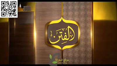سلسلة زمن الفتن للشيخ الدكتور | عمر عبدالكافي