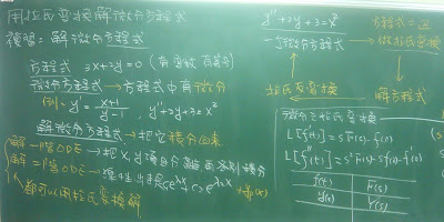 3-5 用拉氏變換解微分方程式