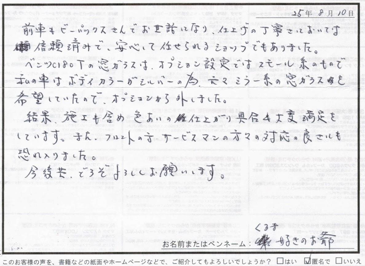 ビーパックスへのクチコミ/お客様の声:くるま好きのお爺 様(京都市右京区)/メルセデス・ベンツ C180T