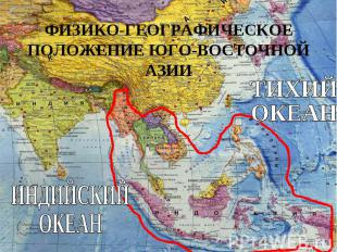 Юго-Восточная Азия положение