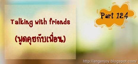 บทสนทนาภาษาอังกฤษ Talking with friends (คุยกับเพื่อน)
