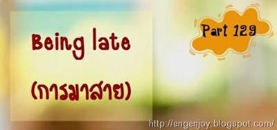 บทสนทนาภาษาอังกฤษ Being late (การมาสาย)