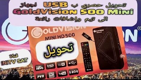 حصريا بالمغرب تحويل ب USB لجهاز GoldVision 500 Mini الى جهاز بمنيو ومميزات وإضافات رائعة و M3U IPTV