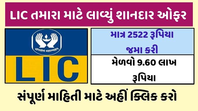 LIC offer Only 2522 rupees deposited Get Rs 9.60 lakh & Full Details