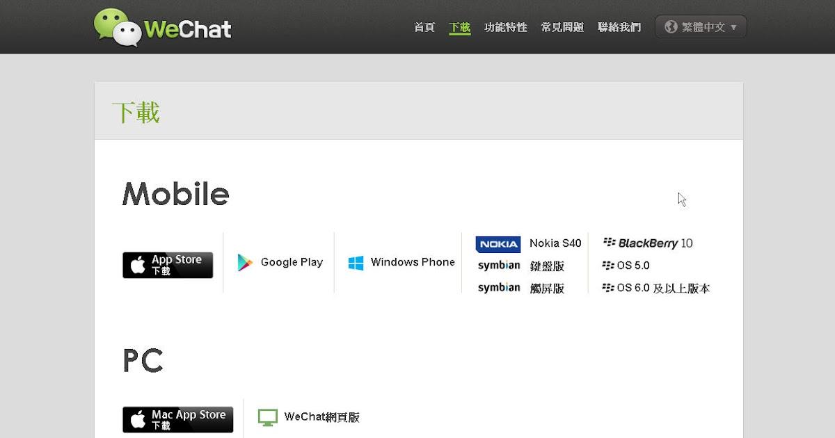 WeChat 電腦版綠色免安裝版下載 - 綠色軟體
