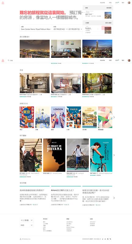 FireShot Capture 13 - 度假屋、民宿、體驗和攻略- Airbnb - https___zh-t.airbnb.com_