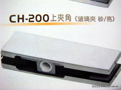 裝潢五金品名:CH200-上夾角(小型) 規格:164*51*32MM 顏色:亮面/砂面功能:裝在玻璃門上固定玻璃另外搭配地鉸鍊按裝玖品五金