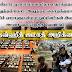 மியன்மார் முஸ்லிம்கள் மீதான தாக்குதலை நிறுத்தக் கோரி அலுத்தம் கொடுக்குமாறு முஸ்லிம் பாராளுமன்ற உறுப்பினர்கள் அரசாங்கத்தை வலியுறுத்த வேண்டும்