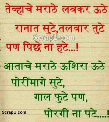 Pahale ke marathe jaldi uthate they chahe jaan jaye ya talwar toot jaye par kabhi peechhey nahi hatate the - Funny pictures