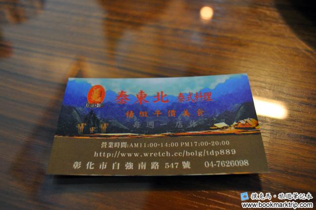 【彰化市】泰東北泰式料理:四人行組合餐 [20張圖] - 撲克馬.旅遊筆記本