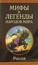 Обложка «Мифы и легенды народов мира. Россия»