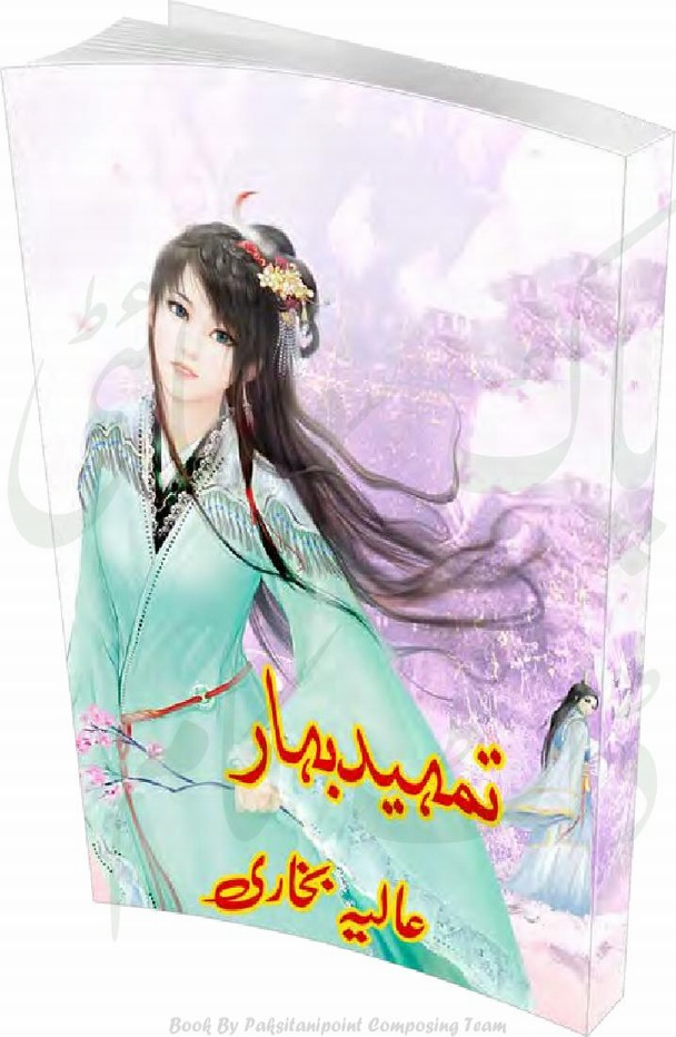 Tamheed e Bahar is writen by Alia Bukhari. Tamheed e Bahar is Social Romantic story, famouse Urdu Novel Online Reading at Urdu Novel Collection. Alia Bukhari is an established writer and writing regularly. The novel Tamheed e Bahar Complete Novel By Alia Bukhari also