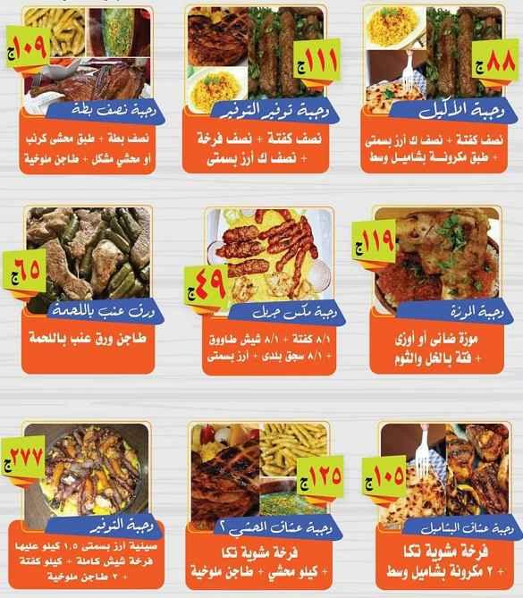 منيو مطعم مشويات فتحي 4