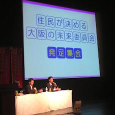 20141220 住民が決める大阪の未来委員会