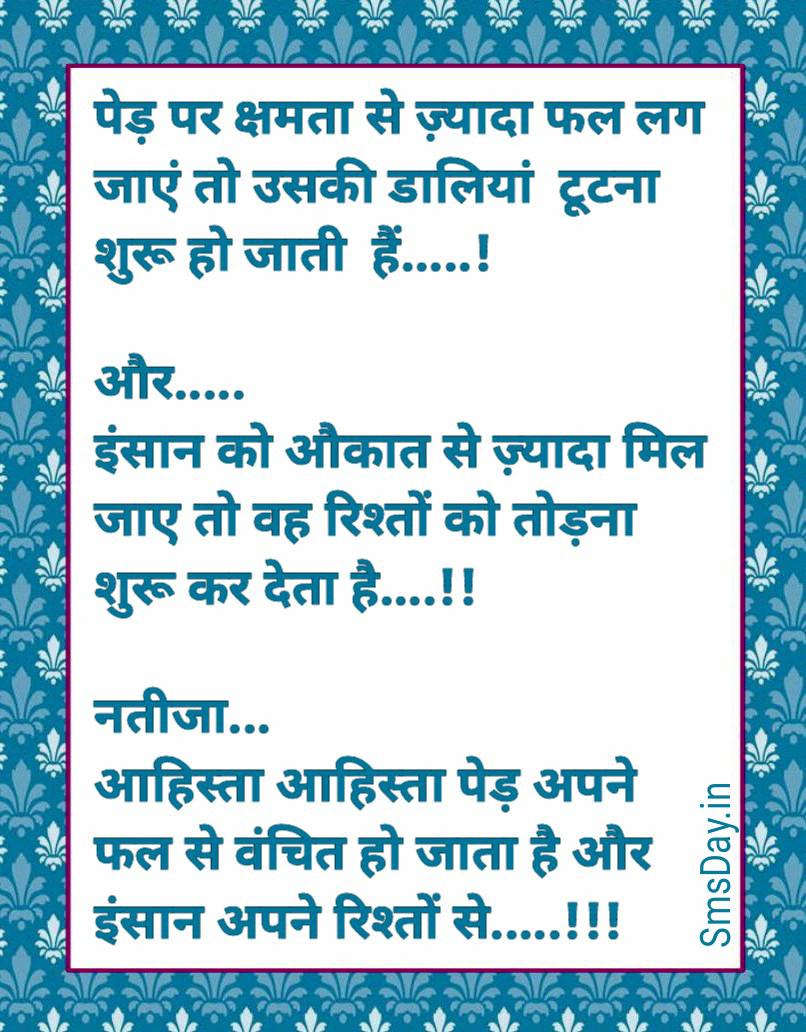 हिन्दी सुविचार