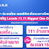 Lazada ประเทศไทย ทำสถิติใหม่กวาดยอดคำสั่งซื้อทั่วประเทศกว่า 6 ล้านออเดอร์ภายในวันเดียวจากแคมเปญ 11.11