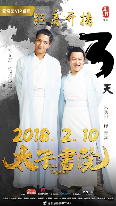 Bad Together China Movie