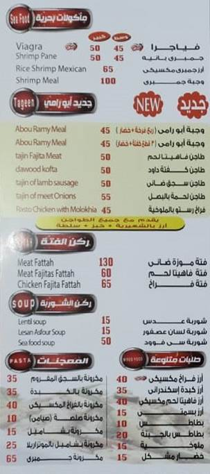 منيو مطعم ابو رامي  1