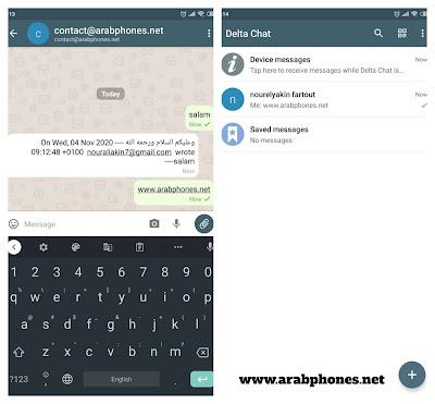 تحميل تطبيق Delta Chat للمراسلة | الخصوصية والأمان