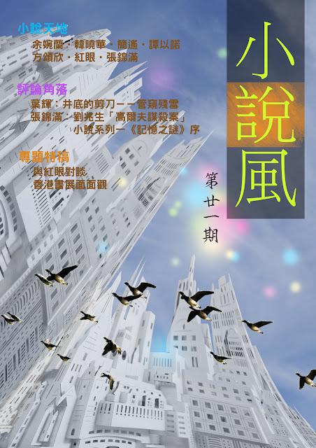 2011年8月24日 <小說風> 第二十一期(電子版第3期)